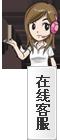 《蜀山缥缈录》在线客服